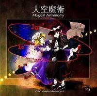 【メール便3個まで対象商品】 【上海アリス幻樂団】東方プロジェクト大空魔術 ~ Magical Astronomy