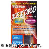 【ゼトロ(XETORO)】デッドニング用 制振シート 20枚入りType1バルク★取り寄せ