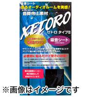 【ゼトロ XETORO】吸音シート ゼトロ 15枚入り Type2バルク