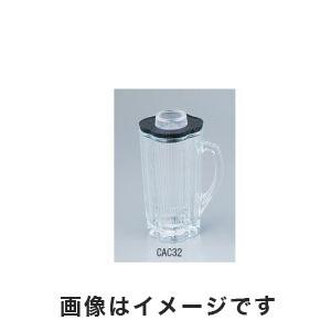 【大阪ケミカル】ワーリングブレンダー用 ガラスボトル(1.2L) 1-1053-31 CAC32
