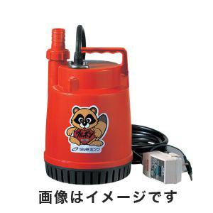 【鶴見製作所 ツルミポンプ】水中ポンプ (60Hz) 1-4213-02 FP-10S-60