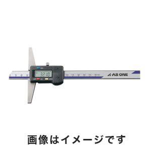 【アズワン AS ONE】アズワン AS ONE デジタルデプスゲージ(測定範囲150mm) 校正証明書付 4-574-01-20 DPG150