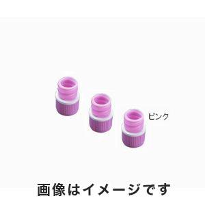 【アズワン AS ONE】アズワン AS ONE サンプルチューブ(内ネジ)用キャップ ピンク 1000個入 3-7008-14 T500LOS