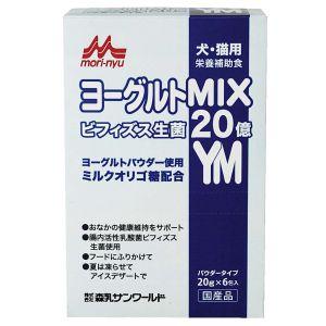 森乳サンワールド 高級 森乳 ワンラック 訳あり ヨーグルトMIX 20g×6包