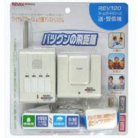 【リーベックス REVEX】呼び出しボタン(REV20)/携帯受信チャイム(REV100)セット REV120