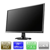 【IODATA(アイ・オー・データ)】23.8型ADSパネル採用超解像充電ポート付 液晶ディスプレイ LCD-MF243XDB