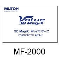 【ムトーエンジニアリング MUTOH】MF2000/2200D用ポリイミドテープ 片面 MAGIX-PT2000-S