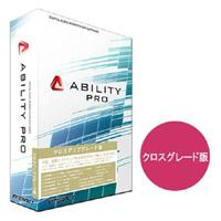 【インターネット】AYP01W-XUP ABILITY Pro クロスアップグレード版