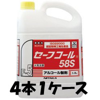 送料無料!!【ニイタカ NIITAKA】セーフコール58S 5L×4本【smtb-u】