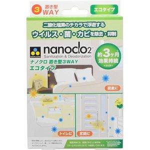 納期:【取寄品 出荷:1/6以降 約6-10日】 【ナノクロシステム】ナノクロシステム ナノクロ 置き型 3WAY エコタイプ