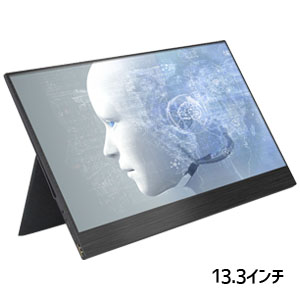 【輸入特価アウトレット】薄型モバイル液晶モニター 13.3インチ HDMI 1080P 最薄部 4mm