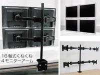 【サンコー】16軸式4モニターアーム MARMGUS12W