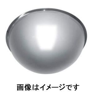 【信栄物産】信栄物産 半球ミラー スタンダード R-50S