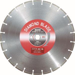 【ロブテックス LOBTEX】ロブテックス AC16 エビ ダイヤモンド土木用ブレード 16インチ 湿式
