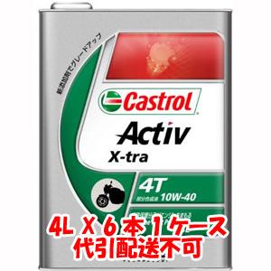 送料無料!!【カストロール Castrol】アクティブ 4T ActivXtra 10W-40 4L X 6本 1ケース 4サイクルエンジンオイル 代引不可【smtb-u】