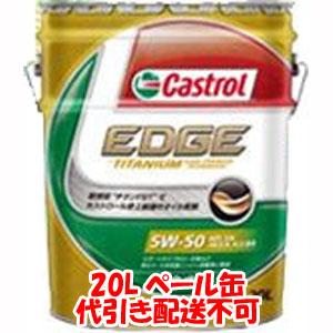 送料無料!!【カストロール Castrol】エッジスポーツ EDGE Sport 5W-50 SM/CF 20L エンジンオイル【smtb-u】