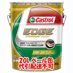 【カストロール Castrol】エッジ EDGE 0W-20 SM/GF-5 20L エンジンオイル