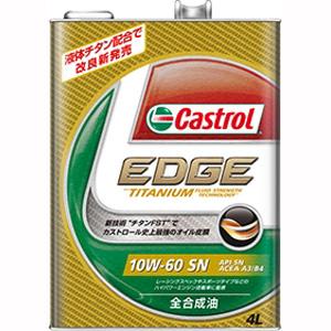 【カストロール Castrol】エッジ EDGE 10W-60 SN 4L エンジンオイル