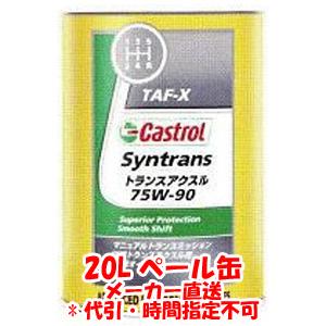 送料無料!!【カストロール Castrol】SYNTRANS シントランスアクスル 75W-90 20L ギヤオイル【smtb-u】