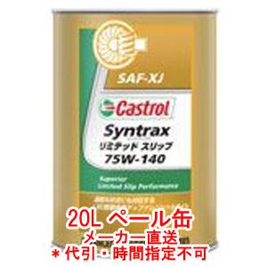 送料無料!!【カストロール Castrol】SYNTRAX リミテッドスリップ 75W-140 20L ギヤオイル【smtb-u】