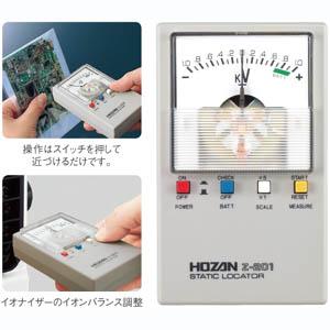 品質のいい HOZAN】静電気チェッカー(校正証明書付) 送料無料!!【ホーザン Z-201-TA【smtb-u】:あきばお~支店-DIY・工具