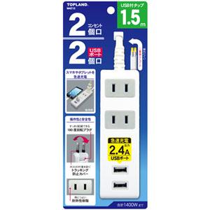 納期: 取寄品 SALENEW大人気 キャンセル不可 限定品 出荷:約7-11日 土日祝除く トップランド ホワイト USB付きタップ1.5m M4213 電源タップ TOPLAND