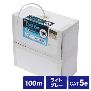 【サンワサプライ(SANWA SUPPLY)】カテゴリ5eUTP単線ケーブルのみ 100m ライトグレー KB-T5-CB100N