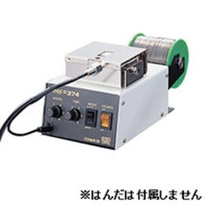 送料無料!!【白光 HAKKO】自動はんだ供給装置 374-2 はんだ径Φ0.8mm用【smtb-u】