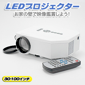 送料無料!!【パイナップル】HDMI LEDプロジェクター30-100インチ スマホにも対応【smtb-u】