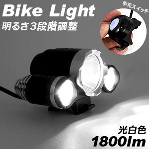 【とにかく明るい】自転車用ライト【輝度1800lm 充電式】シルバー 18650x4本のリチウム充電式 明るさ調光 最大1800lm