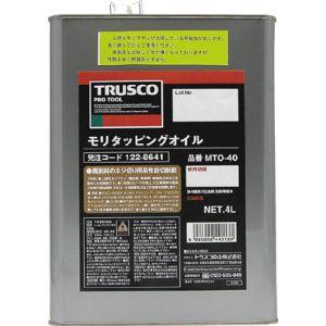送料無料!!【トラスコ中山 TRUSCO】トラスコ中山 TRUSCO モリタッピングオイル 4L 1缶 MTO-40 メーカー直送 代引不可 北海道・沖縄・離島不可【smtb-u】