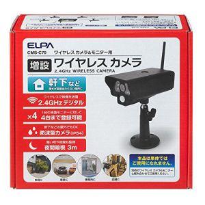 【朝日電器 エルパ ELPA】増設カメラIP54 CMS-C70
