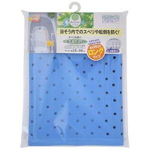 【ワイズ Ys】ワイズ スベリを防ぐ 浴そうマット ロング ブルー BW-023