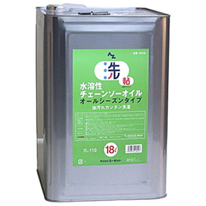 【エーゼット AZ】水溶性チェーンソオイル 18L W218