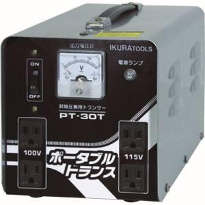 【育良精機 IKURATOOLS】ポータブルトランス PT30T