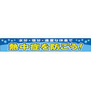 【ユニット UNIT】横断幕 熱中症を防ごう HO-505