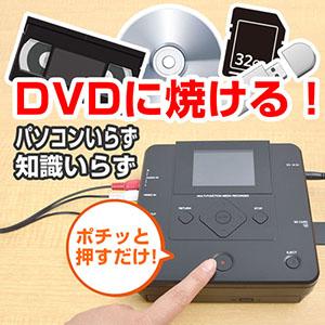 【サンコー】PCいらずでDVDにダビングできるメディアレコーダー MEDRECD8