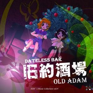 【メール便3個まで対象商品】 【上海アリス幻樂団】旧約酒場 ~ Dateless Bar