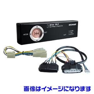 【ピボット Pivot】3-drive BLPハーネスセット(BLP+TH-1B+BR-4) BLP-1B-4