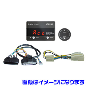 【ピボット Pivot】3-drive・REMOTEハーネスセット(3DR+TH-6A+BR-1) 3DR-6A-1