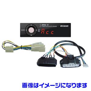 【ピボット Pivot】3-drive・αハーネスセット(3DA+TH-11A+BR-10) 3DA-11A-10