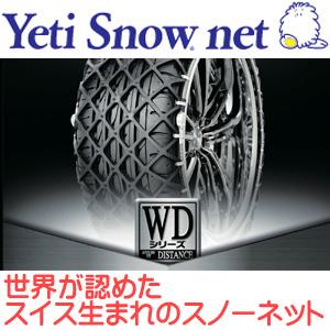 送料無料!!【イエティ(Yeti)】イエティ スノーネット WDシリーズ 1266WD【smtb-u】