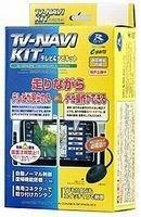 【データシステム】TTN-46-TVナビKIT-トヨタ