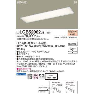 【パナソニック Panasonic】LEDキッチンベースライト埋込 LGB52062LE1