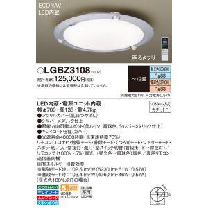 【パナソニック Panasonic】LEDシーリング 12畳 LGBZ3108