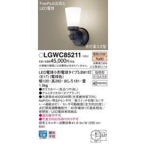 【パナソニック Panasonic】LDA6X1ポーチライトFreePa LGWC85211