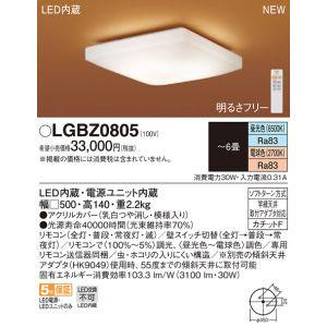 【パナソニック Panasonic】LEDシーリング和風調色角型6畳 LGBZ0805
