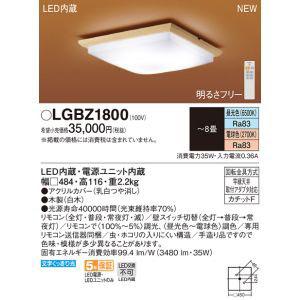 【パナソニック Panasonic】LEDシーリング和風調色角型8畳 LGBZ1800