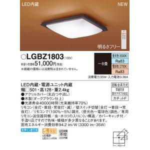 【パナソニック Panasonic】LEDシーリング和風調色角型8畳 LGBZ1803