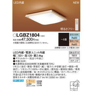 【パナソニック Panasonic】LEDシーリング和風調色角型8畳 LGBZ1804